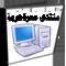 منتدى برامج الكمبيوتر