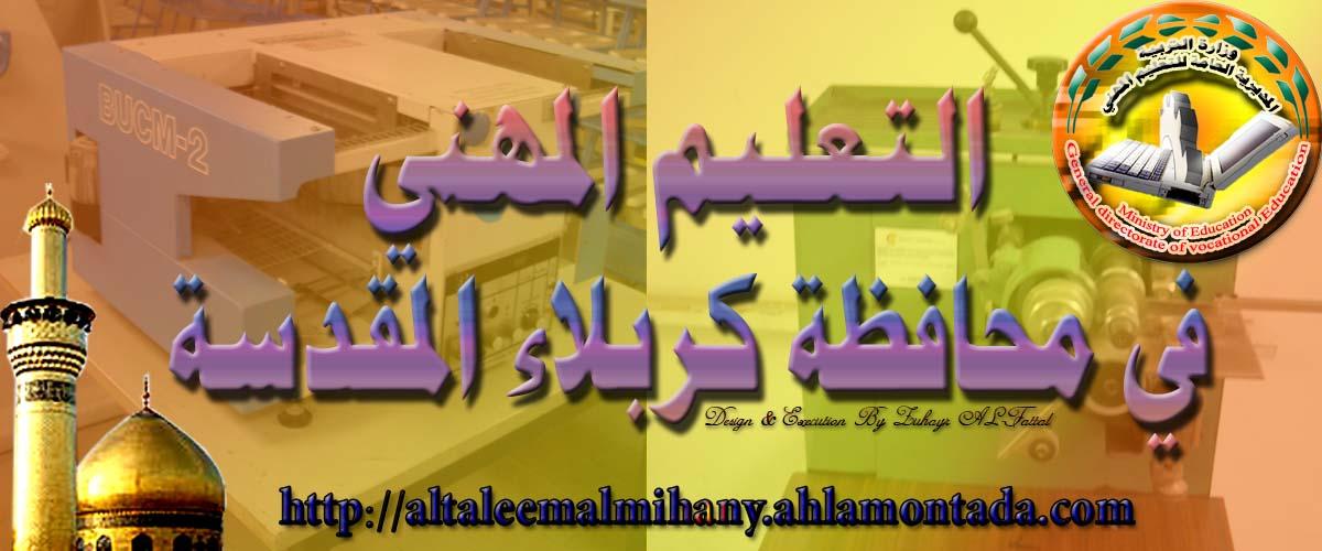 التعليم المهني في محافظة كربلاء المقدسة