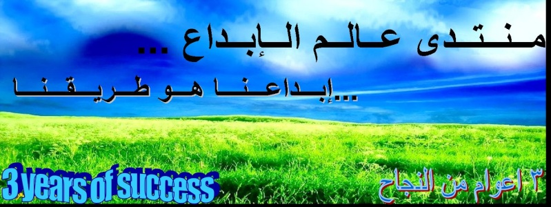منتدي عالم الابداع | افلام عربي | قنوات مباشرة | برامج كمبيوتر | اغاني | العاب | سوف تجد كل شي .