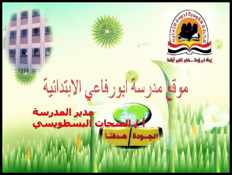 موقع مدرسة أبو رفاعي الابتدائية