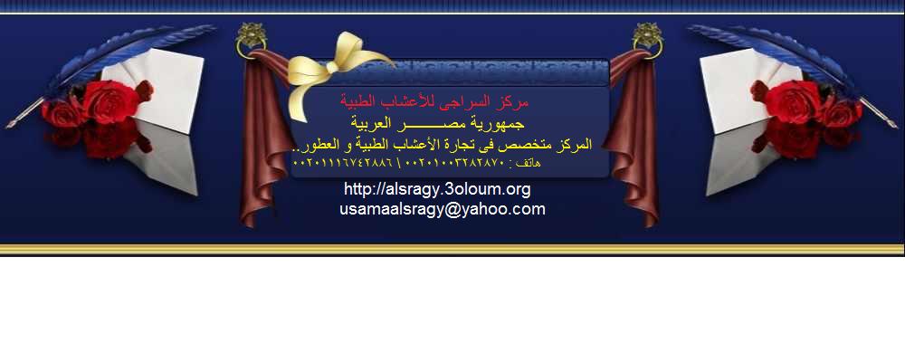مركز السراجى للأعشاب الطبية / تليفون :00201116742886\00201003282870