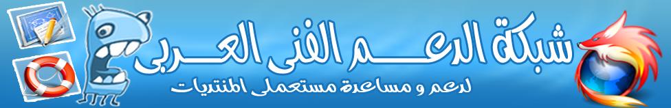 الدعم العربى لمنتديات
