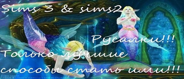Русалки в the sims 2 3