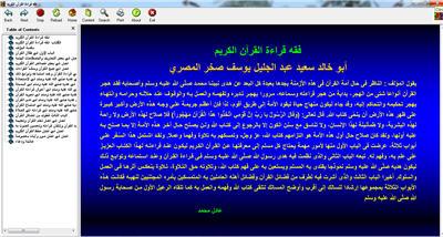 قراءة القرآن الكريم كتاب الكتروني للحاسب