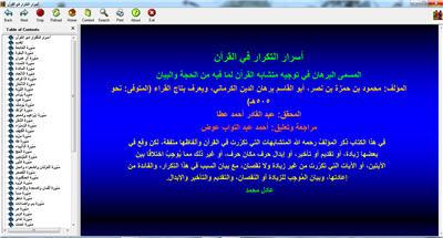 أسرار التكرار في القرآن كتاب الكتروني 132.jpg