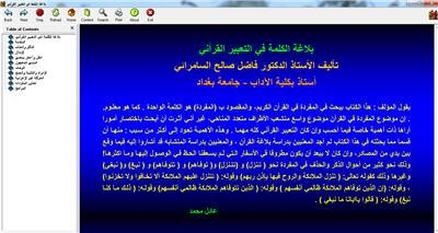 بلاغة الكلمة التعبير القرآني كتاب الكتروني رائع
