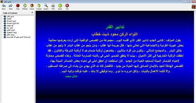 تدابير القدر محمود خطاب كتاب الكتروني رائع