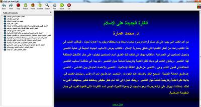 الغارة الجديدة الإسلام محمد عمارة