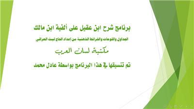 برنامج شرح ابن عقيل على ألفية ابن مالك في النحو 193.jpg