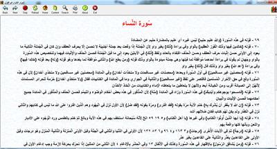 أسرار التكرار في القرآن كتاب الكتروني 232.jpg