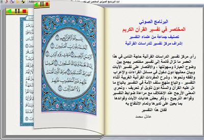 البرنامج الصوتي المختصر تفسير القرآن الكريم