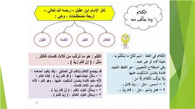 برنامج شرح ابن عقيل على ألفية ابن مالك في النحو 295.jpg